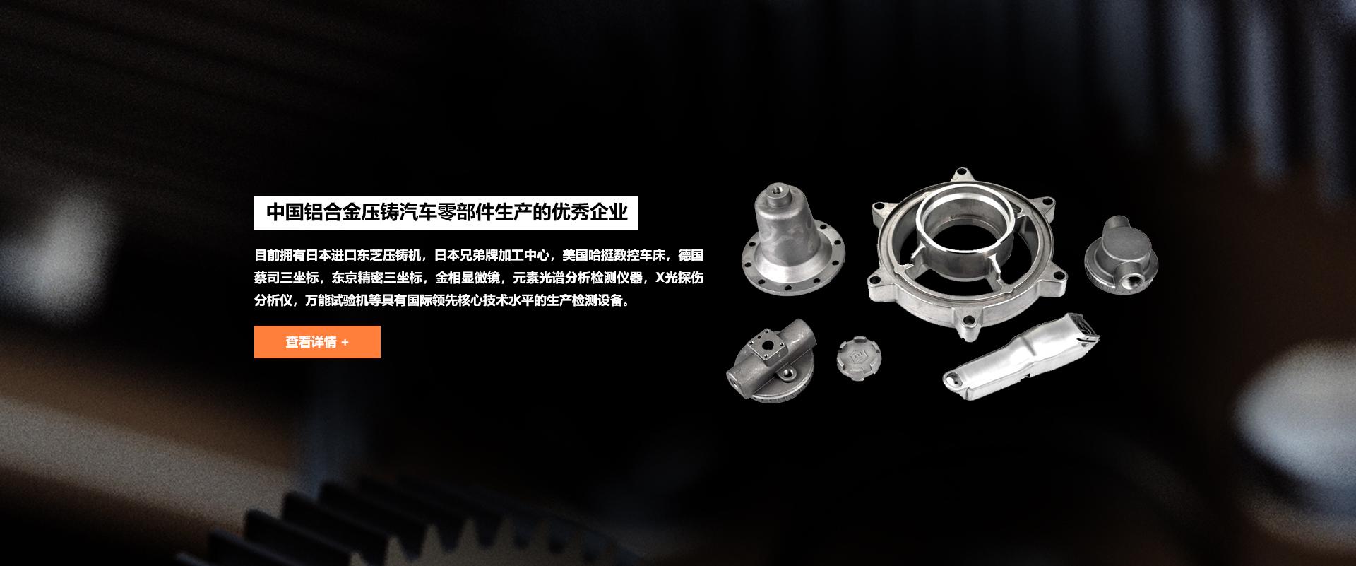 铝合金压铸厂家